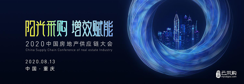 重庆站供应链大会
