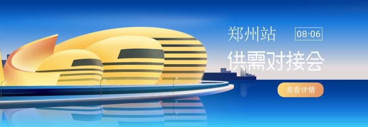 郑州站供需对接会